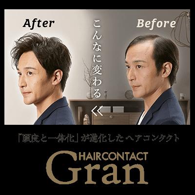 プロピアのヘアコンタクト